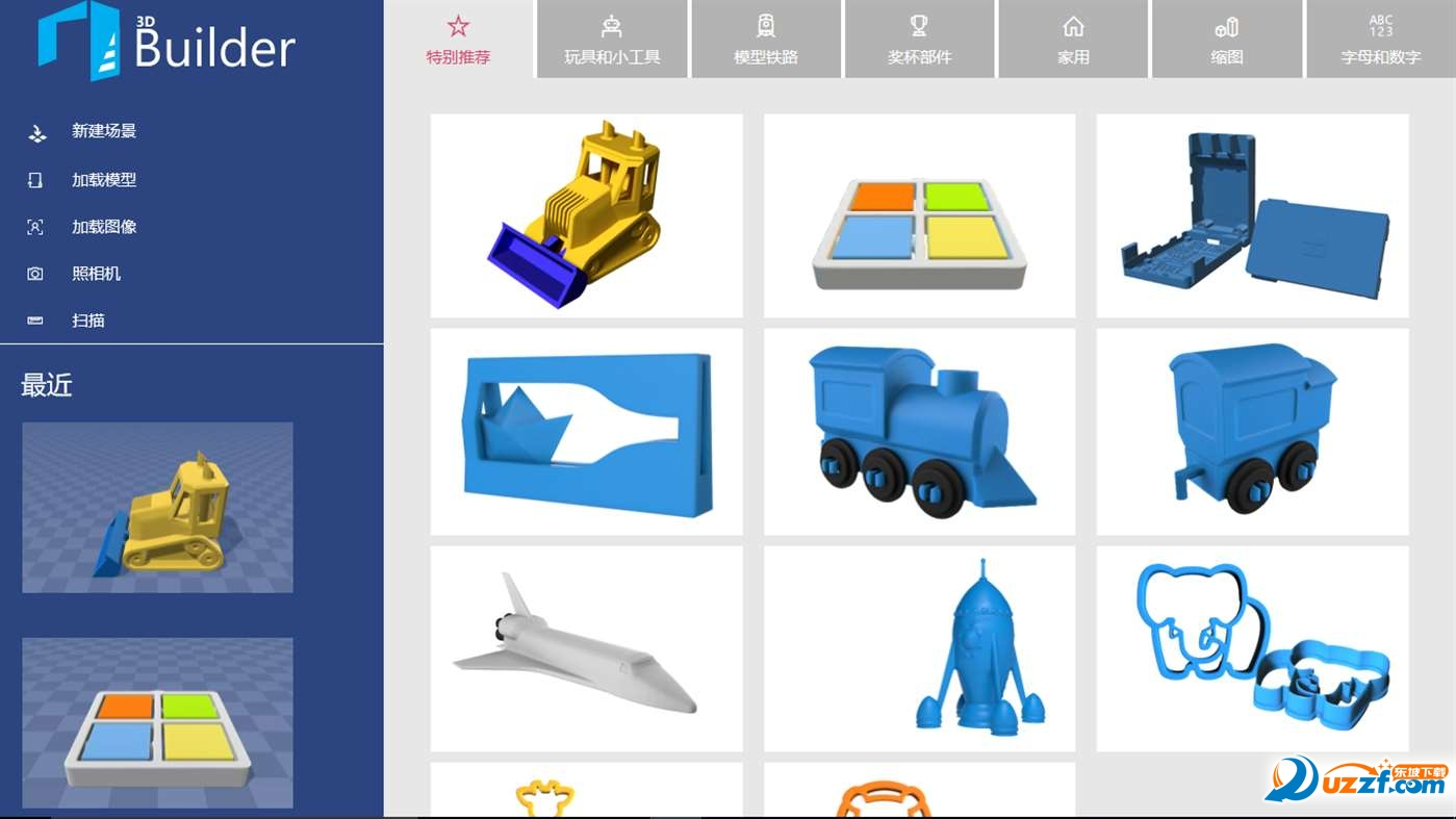 3D Builder中文版截图0