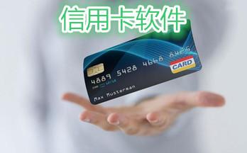 信用卡软件