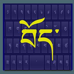 安卓手�C藏文�入法下�d(TibetanV2)免�M安卓版