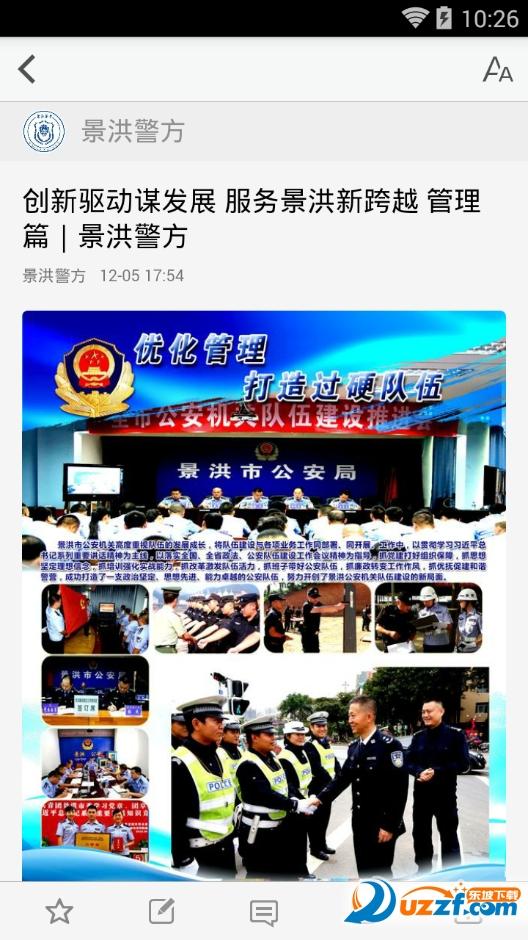 景洪警方今日头条app截图