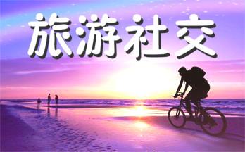 旅游社交app