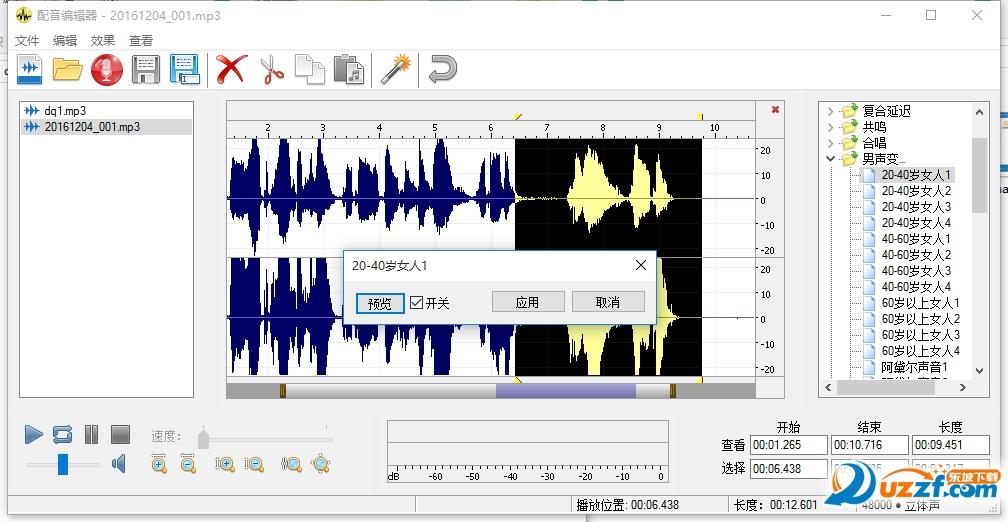 变声专家9.0.39钻石破解版截图2