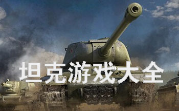 坦克游��