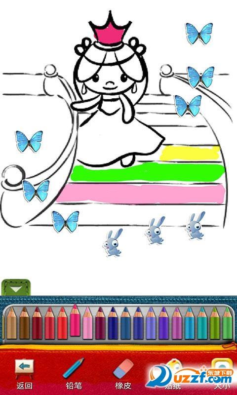 儿童彩色简笔画大全|莉比公主爱画画1.3