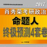 肖秀荣2017考研政治命题人终极预测4套卷pdf格式电子版