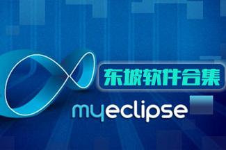 MyEclipse软件合集