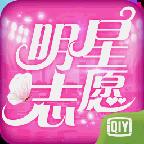 爱奇艺明星志愿手游1.0.0 官网安卓版