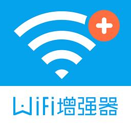 Wifi信号增强器3.2.8 安卓最新版
