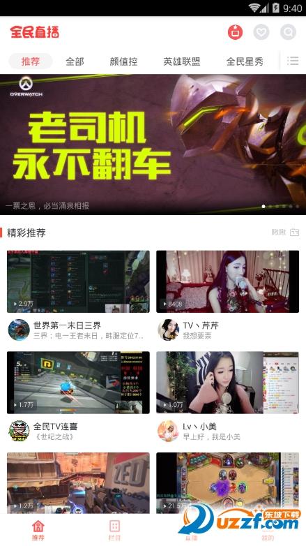 全民tv游戏直播平台app截图