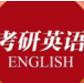 2017考研英语写作模板pdf格式电子高清打印版