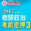 2017米鹏政治考前密押3套卷pdf格式电子版【附答案解析】
