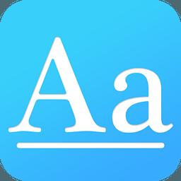字体管家6.0.0.2安卓最