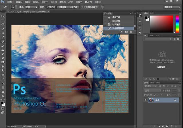 adobe Photoshop CC 2015中文版截图0
