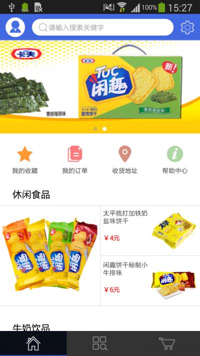 网上买零食app(扒宝)截图