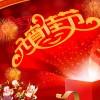 2015新年快乐挂历模板