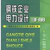 钢铁企业电力设计手册下册