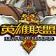 英雄联盟LOL电子竞技电脑游戏网络游戏ppt免费下载【共38页】
