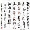 中医经典钢笔字帖(内经)
