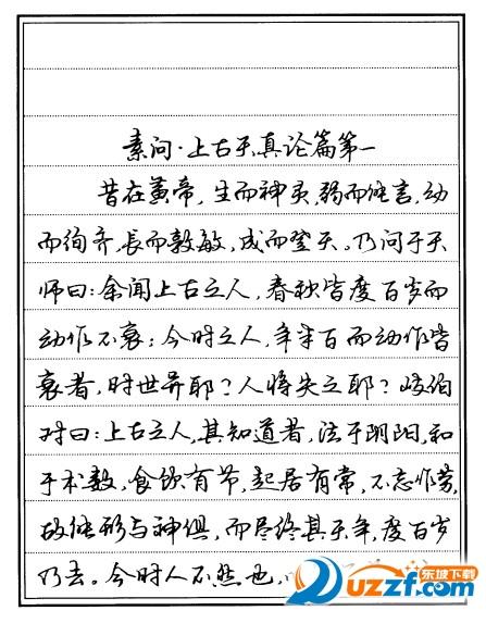 中医经典钢笔字帖(内经)截图0