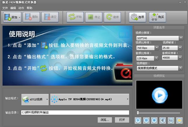 新星MOV视频格式转换器截图0