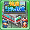 箱庭城市铁道(盆景城市铁道)1.0 安卓中文免验证版
