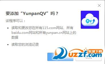 加密云盘密码自动填写工具(YunpanQV)截图0