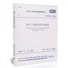 最新版Gb50108-2008地下工程防水技�g�范pdf高清完整版