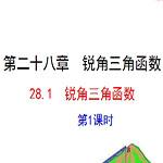 新人教版28.1锐角三角函数ppt课件