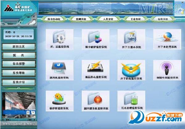 IFix组态软件下载截图0