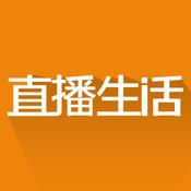 直播生活app客户端1.0 官网最新版