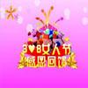 商场3.8妇女节促销活动方案ppt免费版【妇女节ppt】