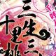 三生三世十里桃花漫画版全集