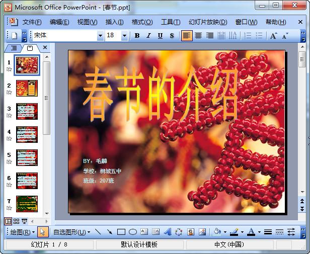 春节介绍ppt模板(红色喜庆)截图0