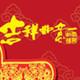 春节介绍ppt模板(红色喜庆)