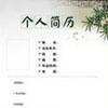黑白�L格��人��v模板doc格式【word版免�M下�d】