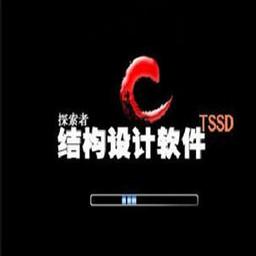 探索者TSSD2011中文版完美破解版