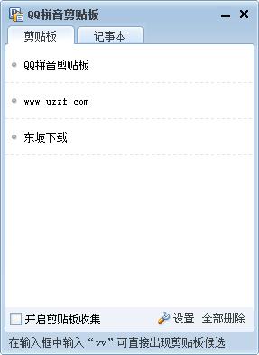 QQ拼音剪贴板截图0