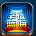 幸福蓝海国际影城客户端(幸福蓝海国际影城app)2.5.11 官网最新版
