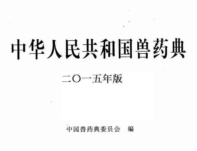 2015版中国兽药典截图0