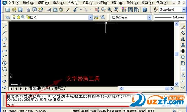 cad绿色自动替换工具2.0字体最新版深圳cad培训班图片