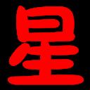 星QQ群一键签到1.0 绿色免费版