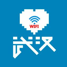 爱武汉无线wifi