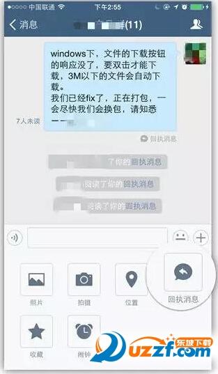 微信企业版(企业微信)截图