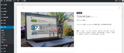 WordPress Tinection(授权破解)1.1.9主题破解版【高级】