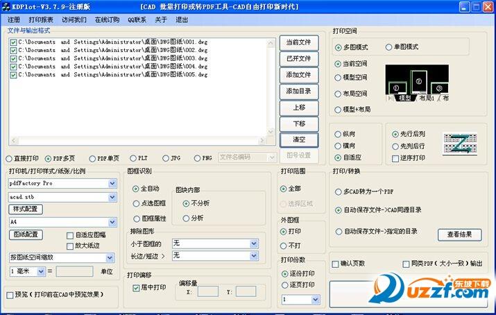 快刀CAD批量打印或转pdf工具(KDPlot)截图0