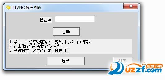 TTVNC远程协助软件截图0
