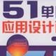 51单片机设计应用百例