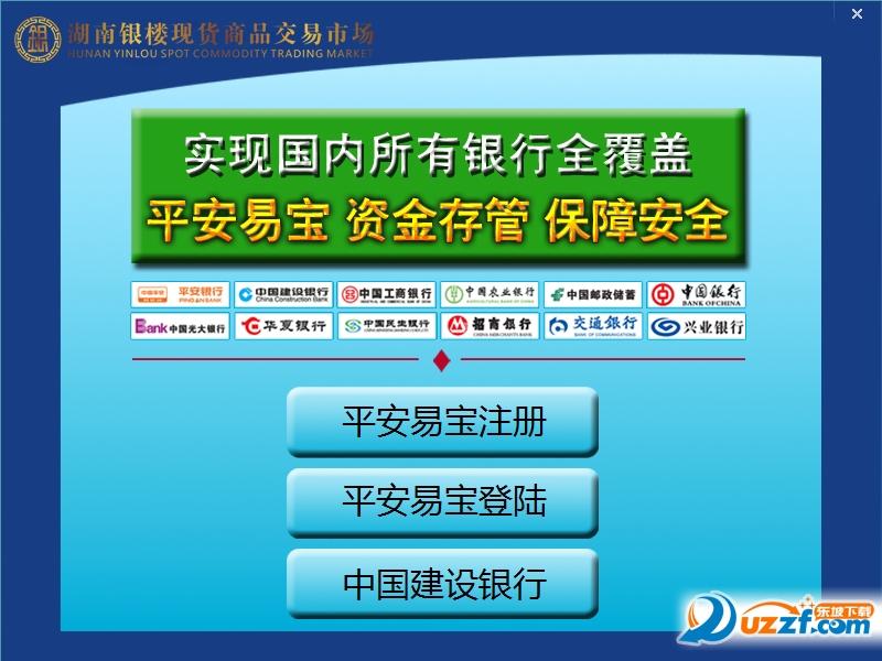 湖南银楼交易系统截图0