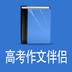 2016高考作文伴侣1.0.0 安卓免费版