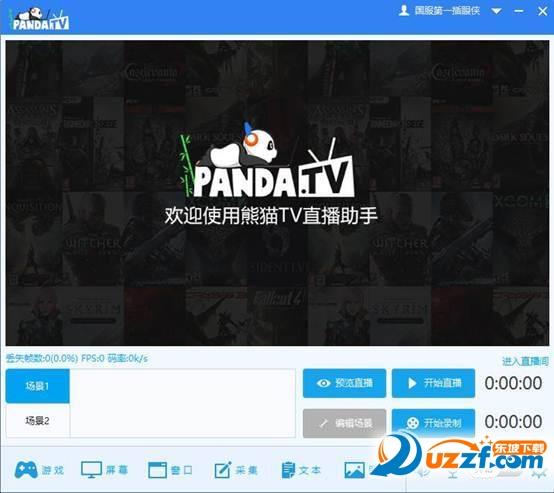 熊猫tv直播助手(熊猫tv直播神器)截图0